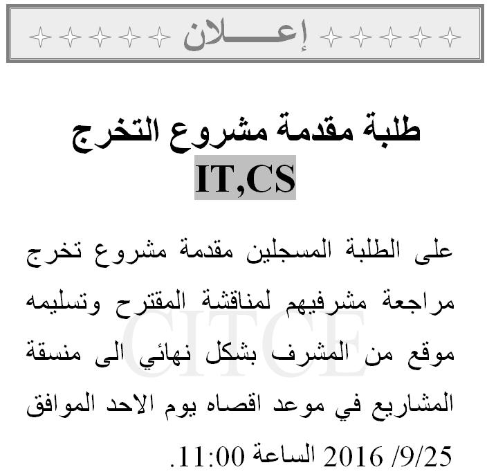 اعلان طلبة مقدمة مشروع التخرج It Cs كلية تكنولوجيا المعلومات وهندسة الحاسوب