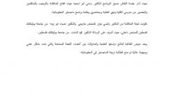 Palestine Polytechnic University (PPU) - مناقشة رسالة ماجستير الطالبة فداء عمرو